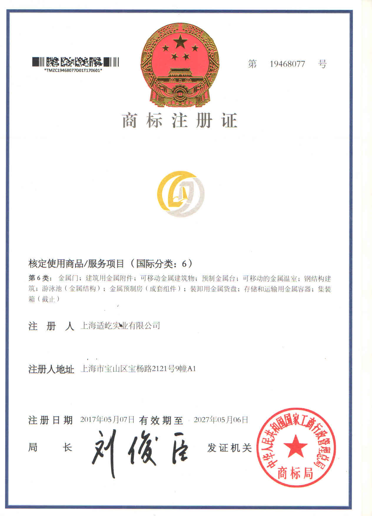 China Shanghai Shiyi Industrial Co., Ltd. Certification